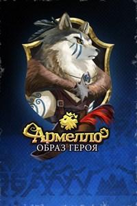 Армелло - образ героя «Ривер диких земель»