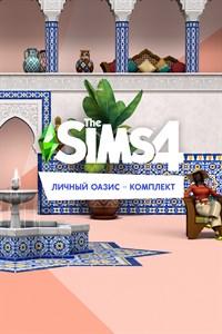 The Sims™ 4 Личный оазис – Комплект