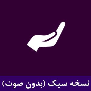 جوشن کبیر (سبک)