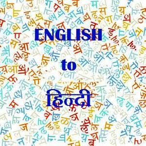 Get English-Hindi Translator - Microsoft Store