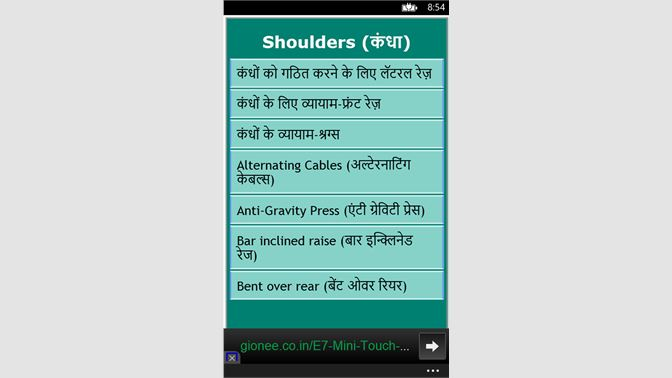 Get Gym Guide In Hindi - Microsoft Store