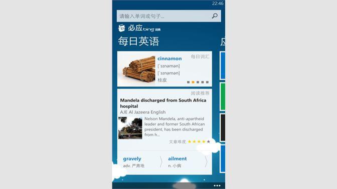 Get 必应词典 - Microsoft Store
