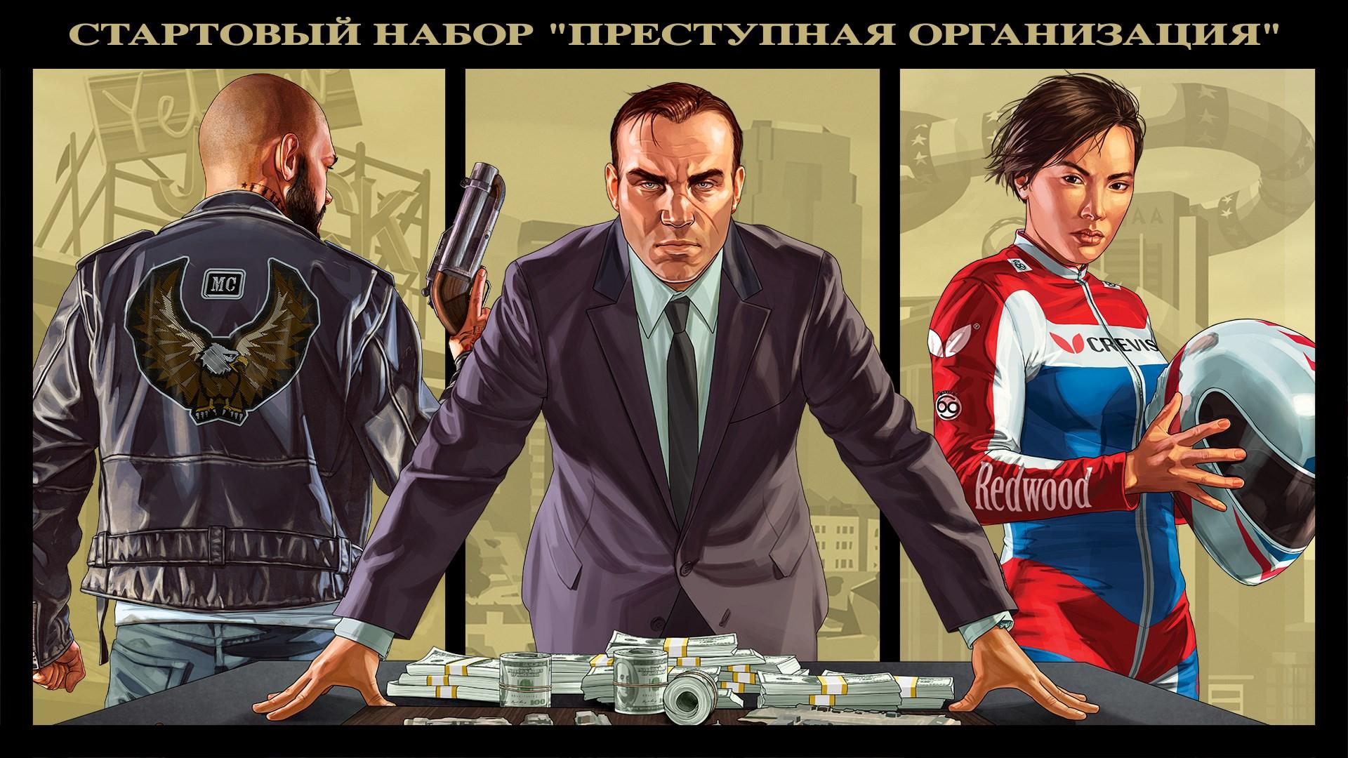 стартовый набор «Преступная организация»