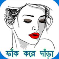 Get পরপুরুষ - Choti Story - Microsoft Store