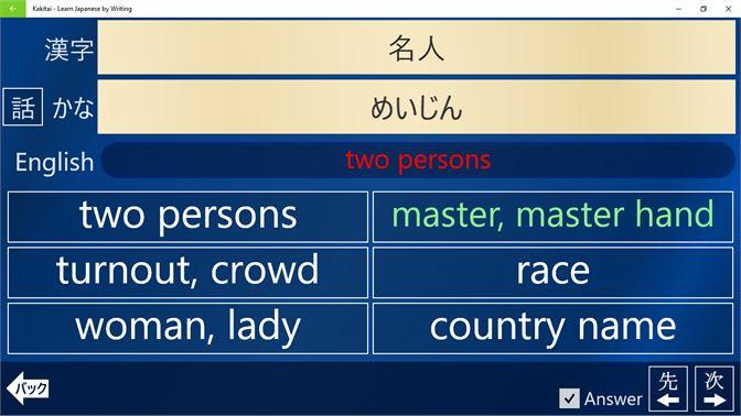 Get Kakitai - Learn Japanese by Writing - Microsoft Store