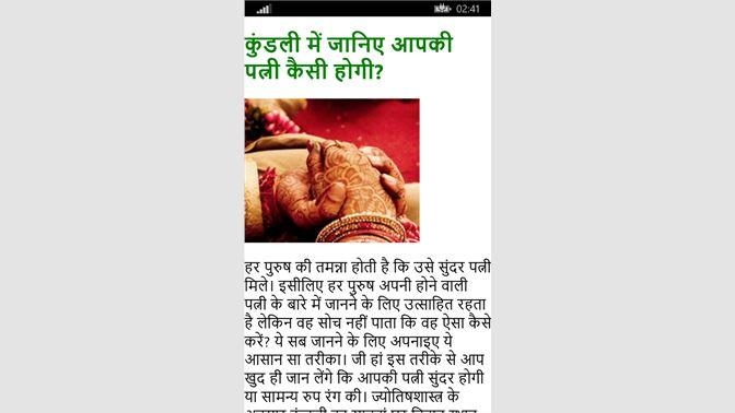 Kundli matchmaking for ægteskab i hindi