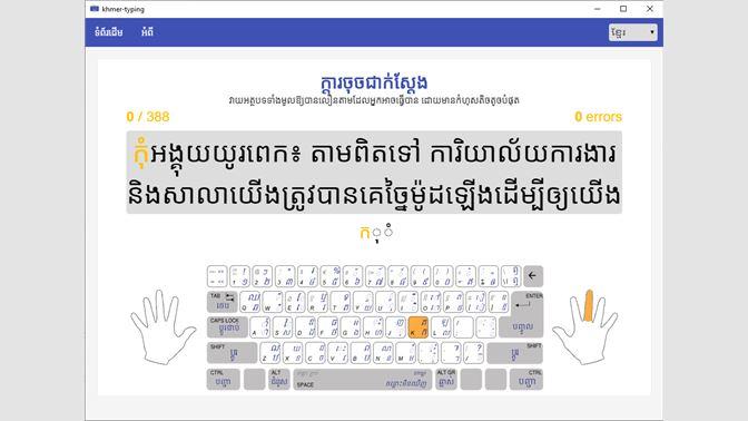 Khmer Nida Keyboard Free Download