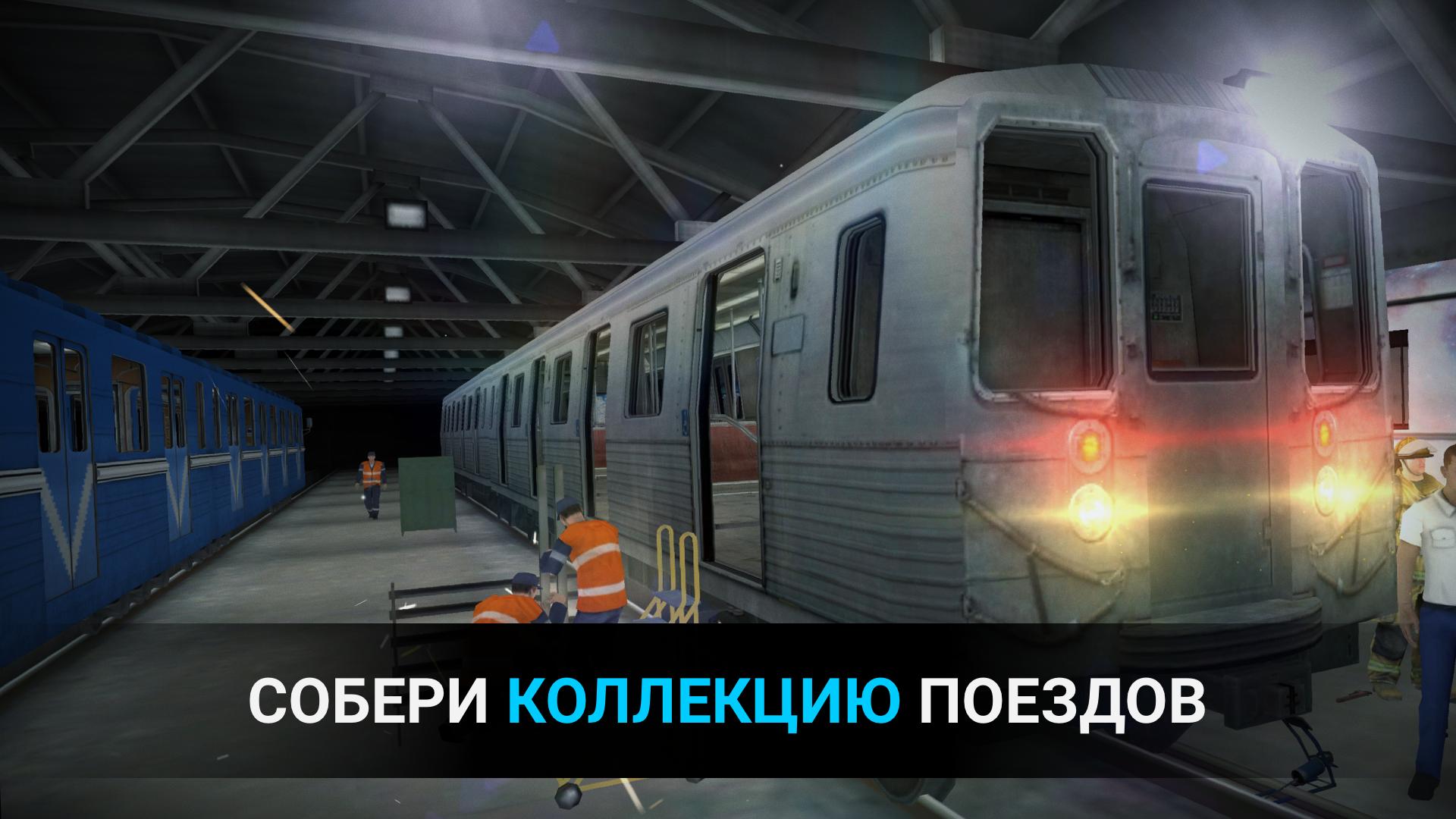 Скриншот №11 к Underground Driving Simulator - Railway Trip
