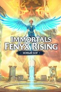 Immortals Fenyx Rising - Новый бог