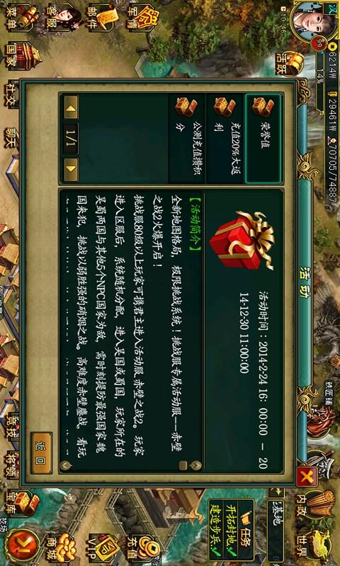 热血帝王·三国