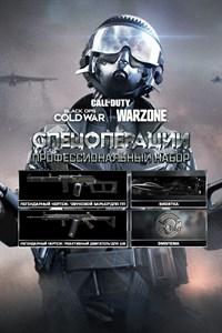 Black Ops Cold War - профи-набор 'Спецоперации'