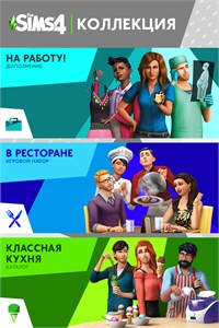 The Sims™ 4 Коллекция: «На работу!», «В ресторане» и «Классная кухня — Каталог»