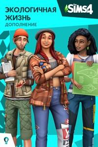 The Sims™ 4 Экологичная жизнь