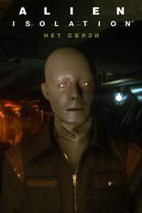 "Alien: Isolation - ""Нет связи"""
