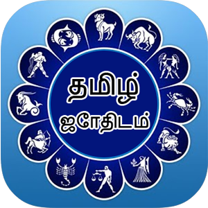 AstorSoft-All In One : Tamil is most powerful and accurate astrology software based on Indian Astrology / Vedic Astrology / Hindu Astrology / Jyotish in Android.