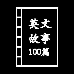 英文故事100篇