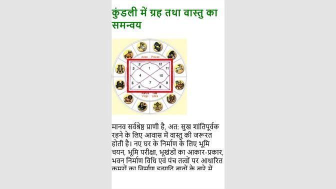 Kostenloses Match macht kundli hindi