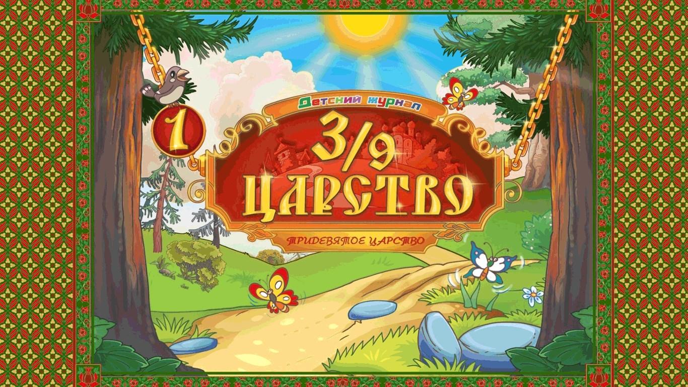 анимационная картинка тридевятое царство дикой природе пятнистые