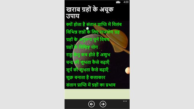 Get Kharaab Graho ko Sudhare- Remove Planetary Effect