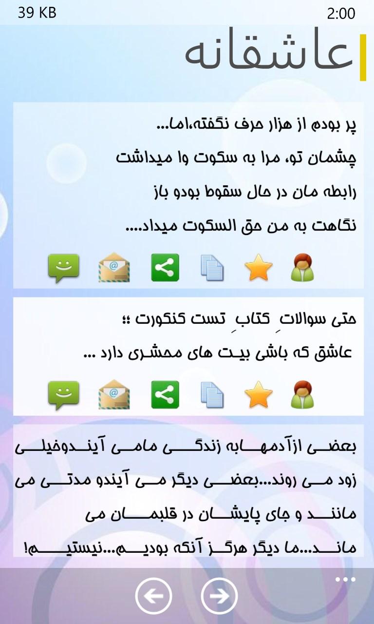 SMS Kon