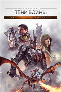 Полное издание Средиземье™: Тени войны™