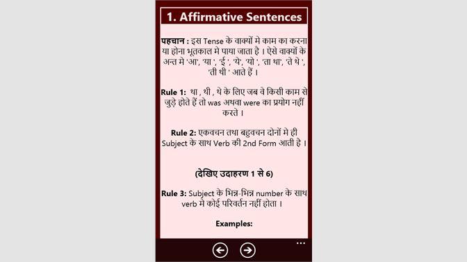 Get Tenses Hindi English - Microsoft Store en-IN
