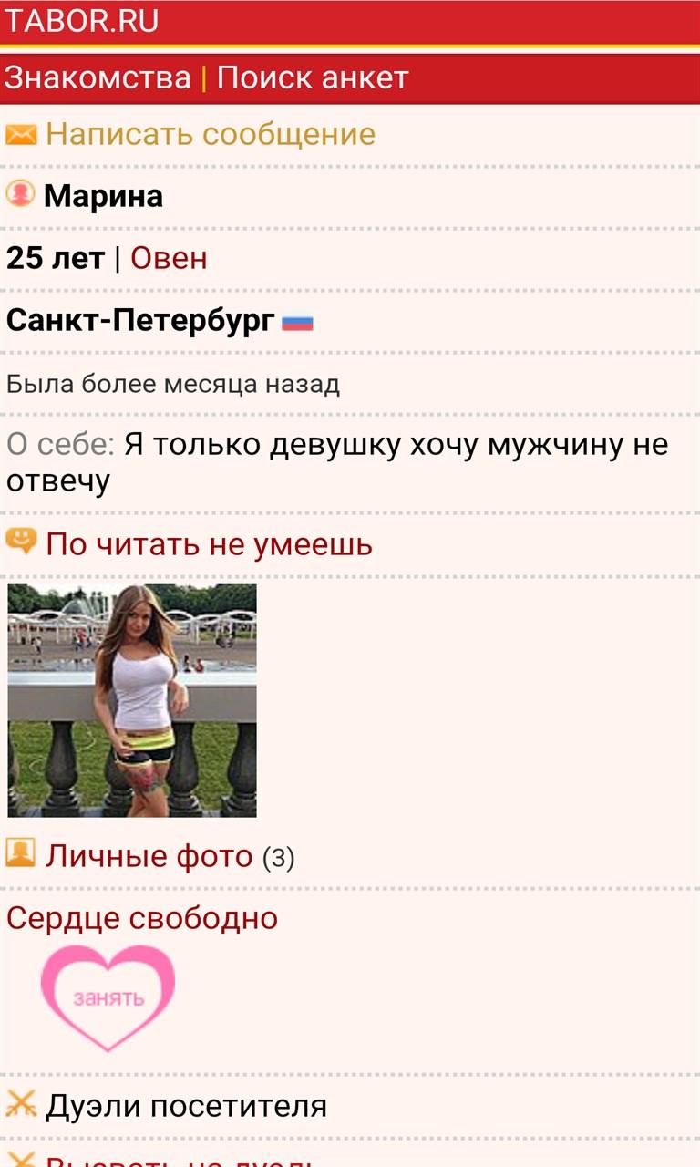 скачать знакомства казахстан