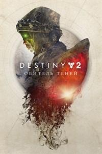 «Destiny 2: Обитель Теней» + Сезон