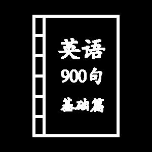 英语900句 基础篇