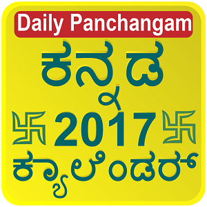 kannada calendar 2017 pdf free download