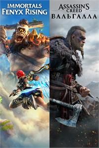 Набор Assassin's Creed Вальгалла + Immortals Fenyx Rising