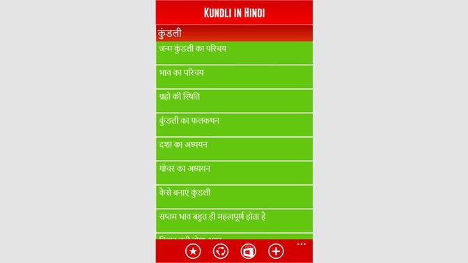 Téléchargement gratuit match Making Kundli en hindi