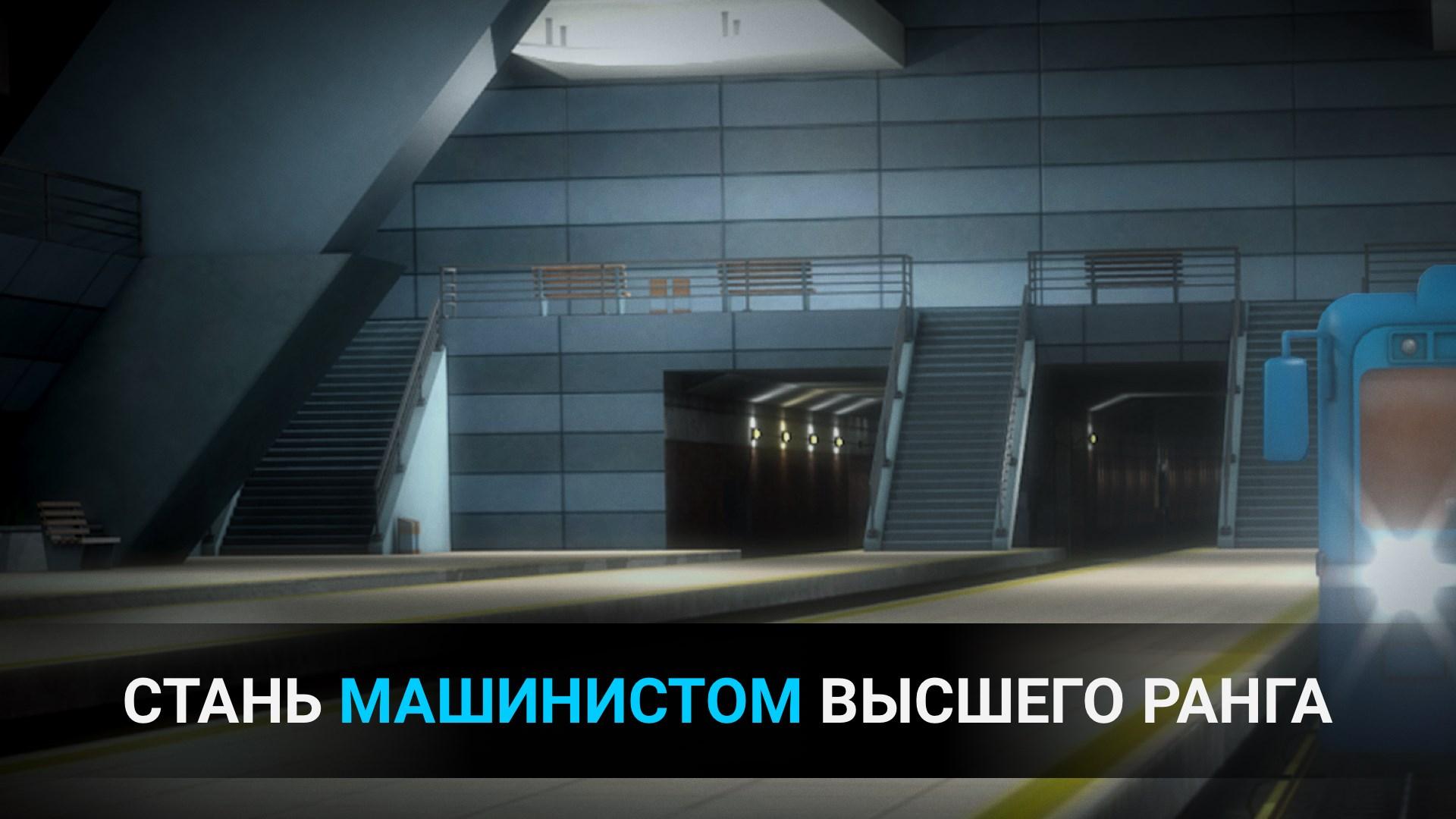 Скриншот №12 к Underground Driving Simulator - Railway Trip