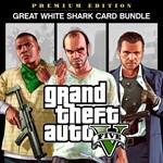 Grand Theft Auto V: Premium Edition & Great White Shark Card Bundle Logo