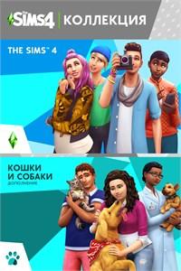 The Sims™ 4 Плюс Кошки и собаки — Коллекция