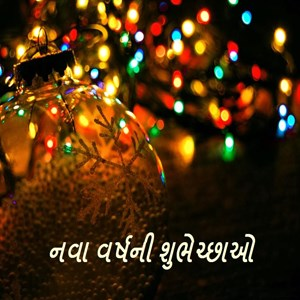 Image result for new year wishes in gujarati