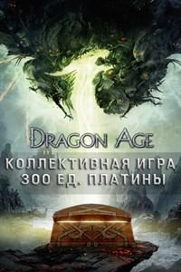 Коллективная игра Dragon Age™: 300 ед. платины