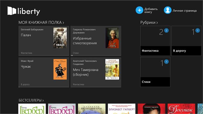 Скачать liberty book reader бесплатно для чтения эл. Книг.