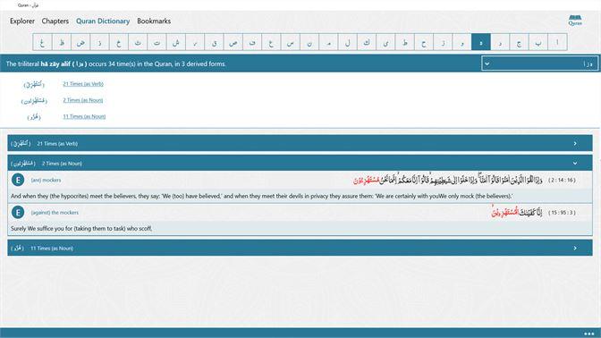 Get Analyze Quran - Microsoft Store