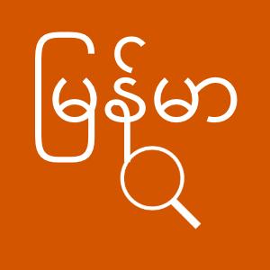 Get Advanced Myanmar Dictionary - Microsoft Store
