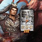 真・三国无双7 with 猛将传 DX