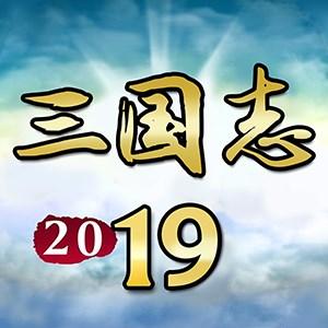三国志·2019