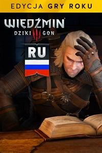 Wiedźmin 3: Dziki Gon Edycja Gry Roku Pakiet Językowy (RU)