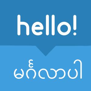 Get Burmese Translator - Microsoft Store