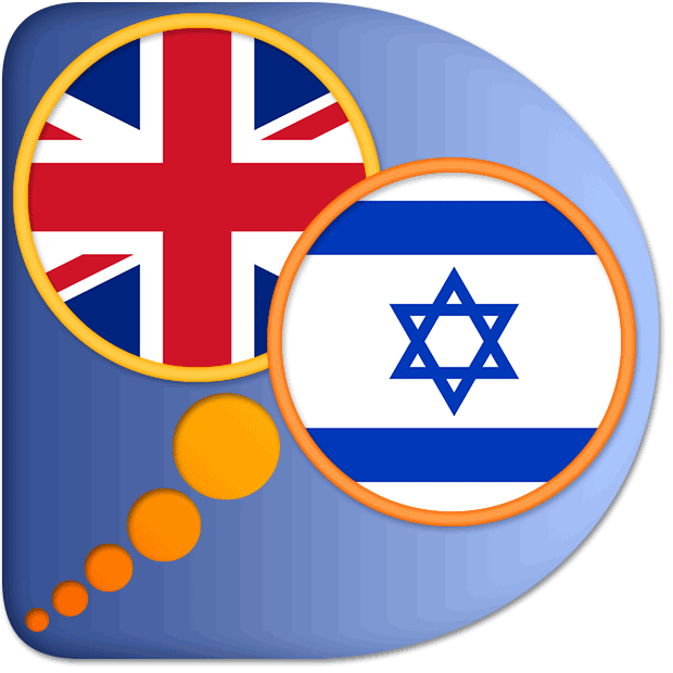 Get Hebrew English dictionary free - Microsoft Store