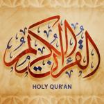 Holy Quran - قرآن كريم