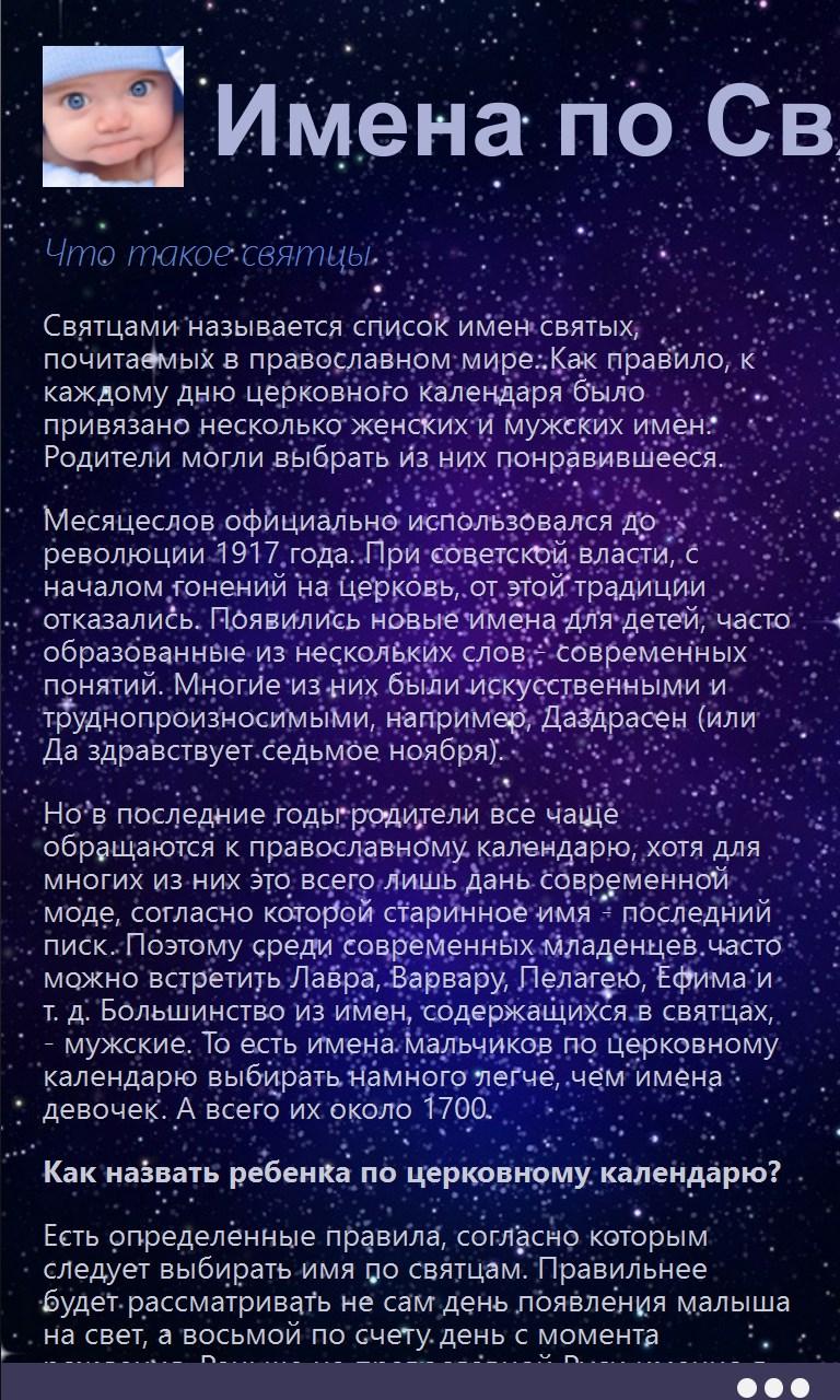 Для открыток, красивые православные имена