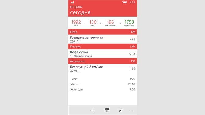 Купить Fit Diary — Microsoft Store (ru-RU) a9844b73094