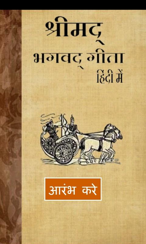 Shrimad Bhagavad Gita Hindi for Windows 10 Mobile