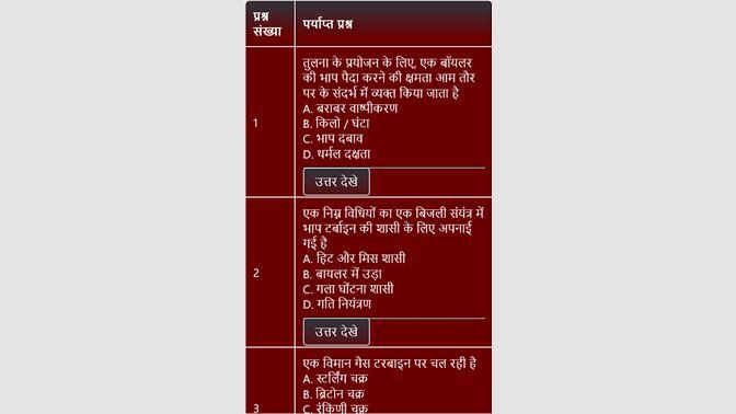 Get ITI GK in Hindi - Microsoft Store en-IE